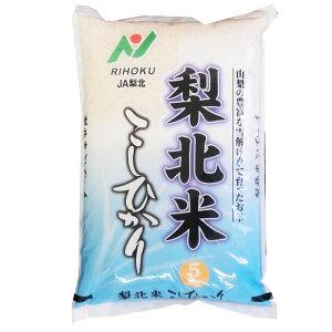 【まとめ買い】「A」受賞(昨年) 令和元年産 梨北米コシヒカリ JA梨北 白米5kgx4袋 玄米/無洗米加工/米粉加工/保存包装 選択可