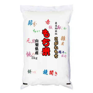 【20kg単位送料無料】最高級もち米 30年産山梨県産こがねもち 白米5kgx1袋 玄米/無洗米加工/米粉加工/保存包装 選択可