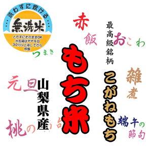 【まとめ買い】【無洗米】 最高級 もち米 30年産山梨県産こがねもち 白米30kg