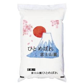 あす楽 令和元年産 富士山麓 ひとめぼれ 白米5kgx1袋 玄米/無洗米加工/米粉加工/保存包装 選択可