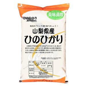 あす楽 「特A」受賞(実績) 令和元年産 山梨県産ひのひかり JA米 白米5kgx1袋 玄米/無洗米加工/米粉加工/保存包装 選択可