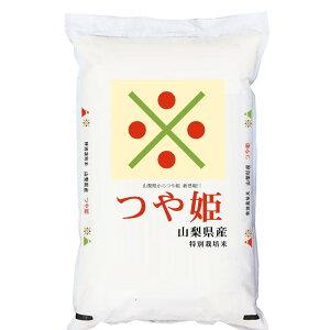 あす楽 特別栽培米 令和元年産 山梨県産 つや姫 白米5kgx1袋 玄米/無洗米加工/米粉加工/保存包装 選択可