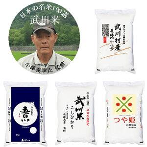 【まとめ買い】名米100選 米づくり職人 小澤義章氏の5kg 4種