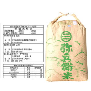 【まとめ買い】【精米料無料】板垣ブランド 8割減以上 特別栽培米 令和元年産 山形県産 つや姫 1等 玄米30kgx1袋 無洗米加工/保存包装 選択可