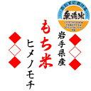 【送料無料】【無洗米】☆★もち米フェア★☆30年産岩手県産ヒメノモチ 白米10kg