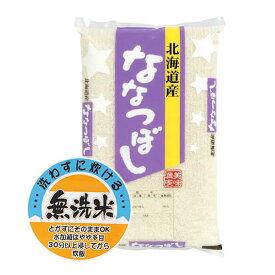 あす楽無洗米 令和元年産北海道産ななつぼし 白米10kgx1袋 玄米/無洗米加工/米粉加工/保存包装 選択可
