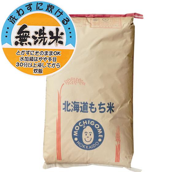 【送料無料】【無洗米】もち米 30年産北海道産はくちょうもち 精米30kg