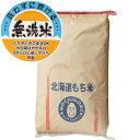 【予約販売】【送料無料】【無洗米】もち米 新米 令和元年産 北海道産はくちょうもち 精米30kg