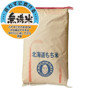【まとめ買い】新米 無洗米 もち米 令和2年産 北海道産はくちょうもち 30kg