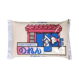 【まとめ買い】生活応援米の決定版 「のれん」 白米10kgx2袋 玄米/無洗米加工/米粉加工/保存包装 選択可