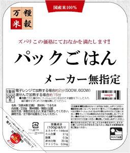 【まとめ買い】メーカー指定なしの『パックごはん』200gx48個(2ケース) レトルトごはん(白米)