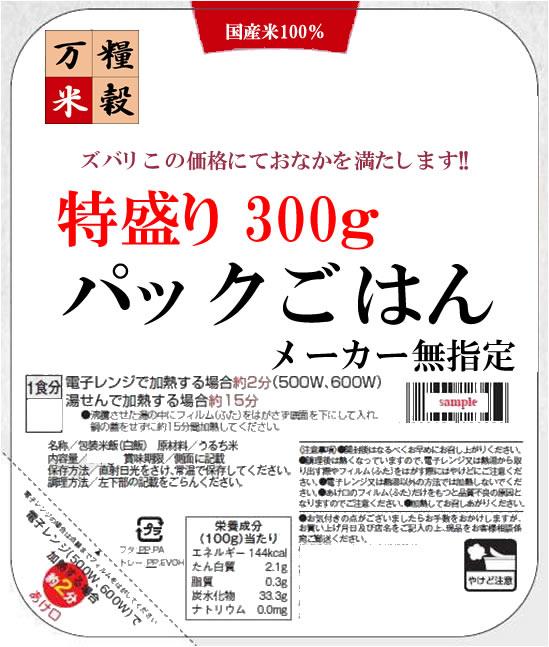 【送料無料】メーカー指定なしの『パックごはん 特盛り』300gx48袋 2もしくは4ケース