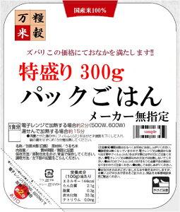 メーカー指定なしの『パックごはん 特盛り』300gx24袋 1もしくは2ケース