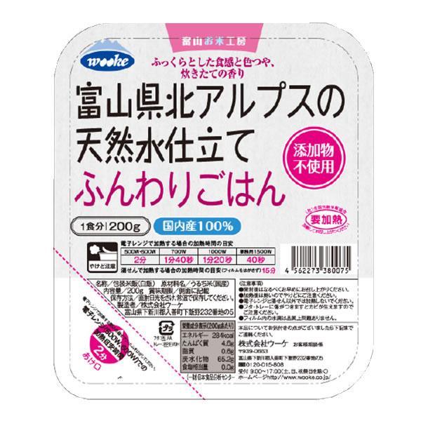 【送料無料】富山県北アルプスの天然水仕立て ふんわりごはん200gx48個(2ケース販売)