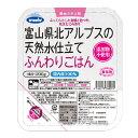 【送料無料】富山県北アルプスの天然水仕立て ふんわりごはん200gx24個(1ケース販売)