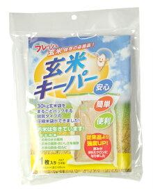 玄米キーパー 1枚入り袋(30kg玄米袋まるごと脱気して鮮度維持・防虫に)(投函便)