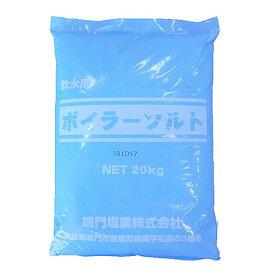 【事業所配送(個人宅不可)】ボイラーソルト20kg(軟水用)
