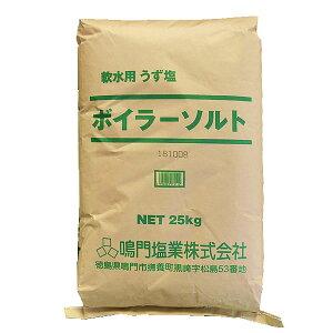 【まとめ買い】軟水用 うず塩 ボイラーソルト25kg