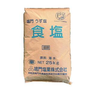 【まとめ買い】鳴門 うず塩 食塩 25kg