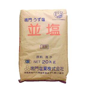 【事業所配送(個人宅不可)】鳴門 うず塩 並塩 20kg