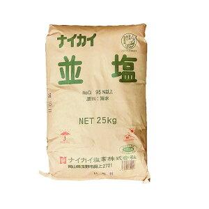 【まとめ買い】ナイカイ 並塩 25kg