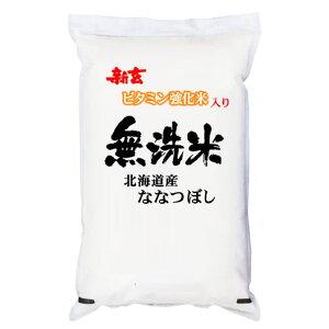 あす楽 新米 無洗米 「新玄」ビタミン強化米入り 令和2年産 北海道産 ななつぼし 白米5kgx1袋 玄米/無洗米加工/米粉加工/保存包装 選択可