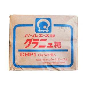 【まとめ買い】グラニュー糖 1kg x 20袋 (メーカー指定不可)