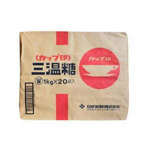 【まとめ買い】三温糖 1kgx 20袋 (メーカー指定不可)