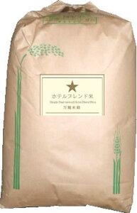 【まとめ買い】一ッ星 ホテルブレンド米 白米 30kg S エコ包装・旨い・お買得品・業務用向・生活応援米