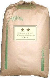 【事業所配送(個人宅不可)】二ッ星 ホテルブレンド米 白米 30kg SS エコ包装・旨い・お買得品・業務用向・生活応援米
