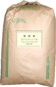 【事業所配送(個人宅不可)】三ッ星 ホテルブレンド米 白米 30kg SSS エコ包装・旨い・お買得品・業務用向・生活応援米