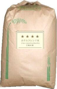 【事業所配送(個人宅不可)】四ッ星 ホテルブレンド米 白米 30kg MR エコ包装・旨い・お買得品・業務用向