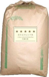 【事業所配送(個人宅不可)】五ッ星 ホテルブレンド米 白米 30kg U エコ包装・旨い・お買得品・業務用向
