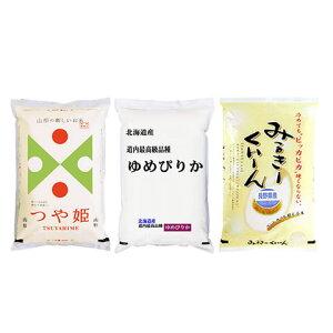 もっちり グルメ米セット 北海道産ゆめぴりか 山形県産つや姫 長野県産ミルキー 各5kgずつ