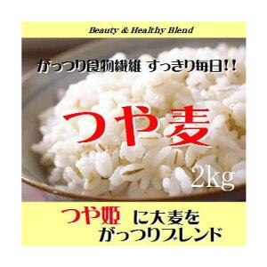 つや姫にがっつり大麦をブレンドした「つや麦」2kg (長期保存包装済み)