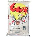 【送料無料】新米 おいしいもち米 令和元年産山形県産ヒメノモチ 白米10kg