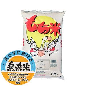 新米 ★無洗米 もち米 フェア★ 令和2年産 山形県産ヒメノモチ 白米10kg