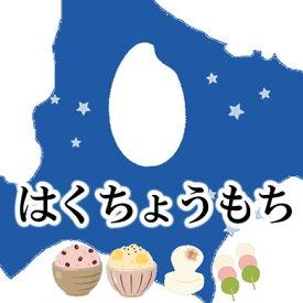 【送料無料】☆★もち米フェア★☆30年産北海道産はくちょうもち JA米(白米)30kg