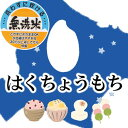 【送料無料】☆★もち米フェア★☆ 【無洗米】新米 令和元年産 北海道産はくちょうもち 白米10kg