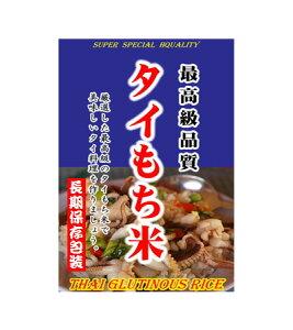 高級 タイもち米 カオニャオ 900gパック(長期保存包装済み)(投函便)