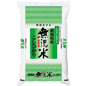 あす楽 令和元年産 無洗米 新潟県産コシヒカリ 白米5kgx1袋 玄米/無洗米加工/米粉加工/保存包装 選択可