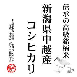 あす楽越後の米 令和元年産 新潟県中越産コシヒカリ 白米10kgx1袋 玄米/無洗米加工/米粉加工/保存包装 選択可