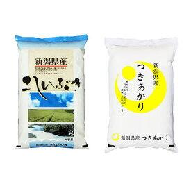 【まとめ買い】新米 令和2年産 新潟米 お手頃セット こしいぶき つきあかり 5kg 2種