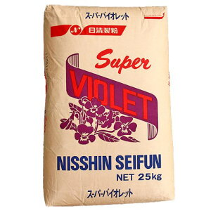 【事業所配送(個人宅不可)】日清製粉 スーパーバイオレット 25kg (薄力最高級スポンジ用粉-薄力粉)