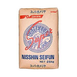 【まとめ買い】日清製粉 スーパーカメリヤ 25kg (最高級パン用粉-強力粉)