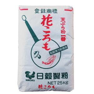 【まとめ買い】天ぷら粉一番 花ころも 日穀製粉 25kg