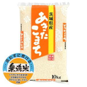 【まとめ買い】令和元年産 無洗米 茨城県産あきたこまち 白米10kgx2袋 玄米/無洗米加工/米粉加工/保存包装 選択可