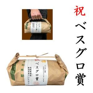 【ゴルフコンペ賞品・景品】 「ベスグロ賞」 高級銘柄米 新潟県産コシヒカリ 2kg ハンディタイプ