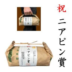【ゴルフコンペ賞品・景品】 「ニアピン賞」 高級銘柄米 新潟県産コシヒカリ 2kg ハンディタイプ