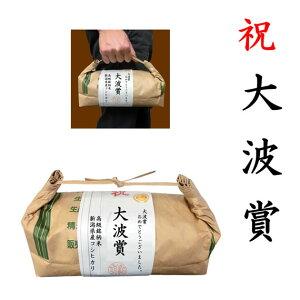 【ゴルフコンペ賞品・景品】 「大波賞」 高級銘柄米 新潟県産コシヒカリ 2kg ハンディタイプ